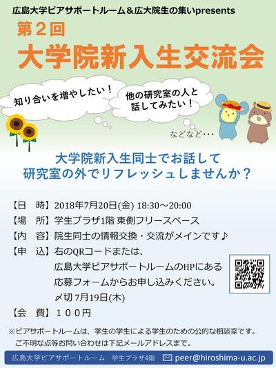 PSR大学院生交流会.png