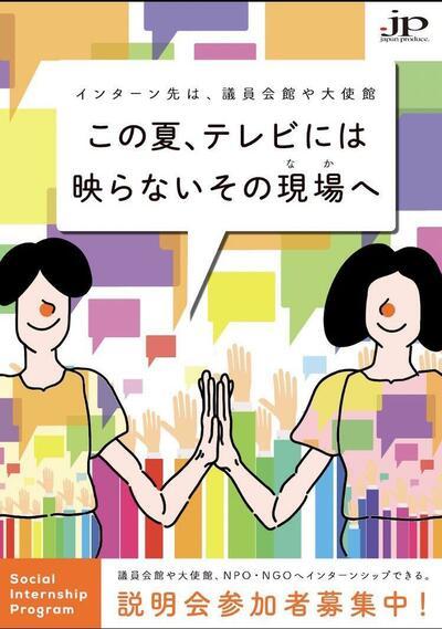 NPO法人ドットジェイピー.jpg