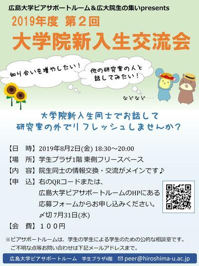 大学院新入生交流会.jpg