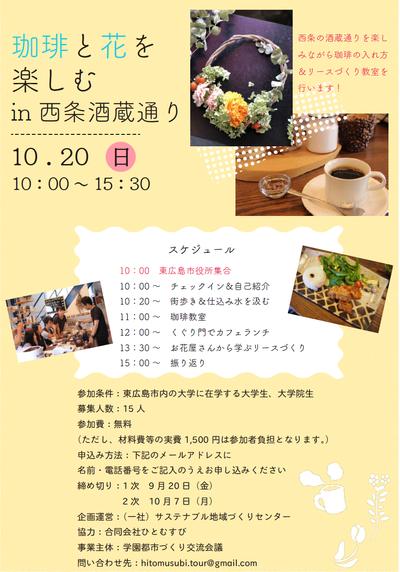 カフェと花.png