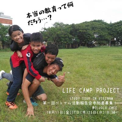 LCP♯1 報告会リーフレットa.jpg