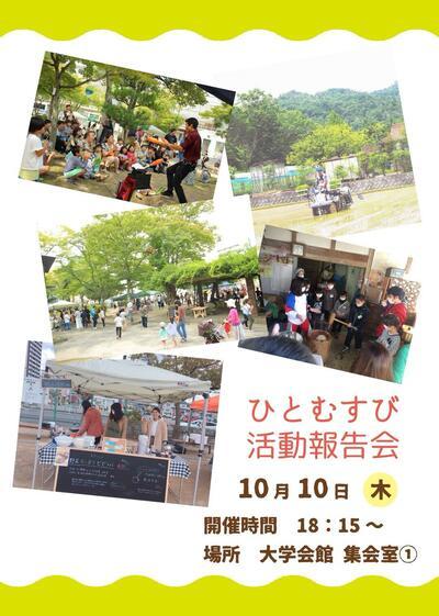 東広島ひとむすび 活動報告会.jpg