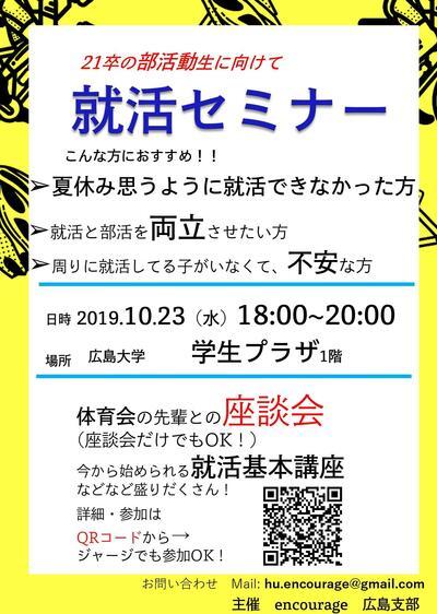 体育会 イベントビラ.jpg