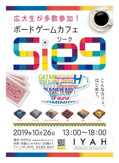 20191026ジークチラシ_西条_page-0001.jpg