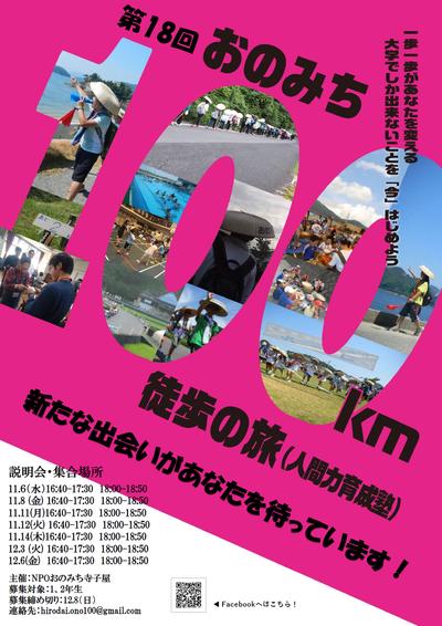 尾道100.png