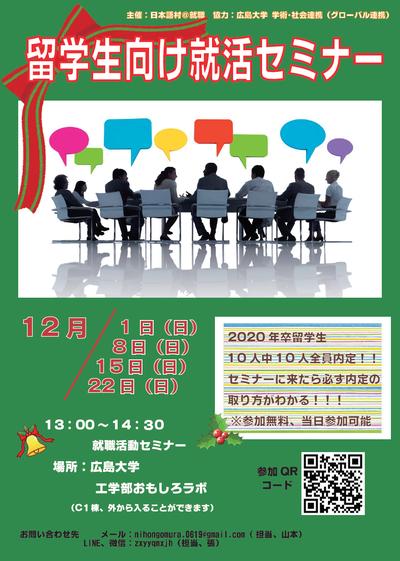 日本語村12月.png