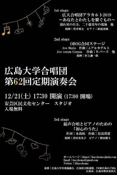広島大学合唱団.jpg