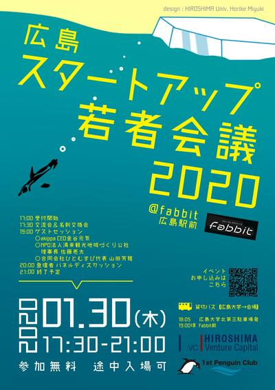 20200130_ポスター画像.JPG