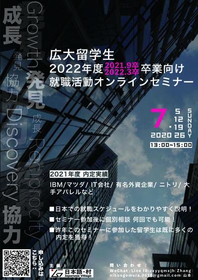 7月 就活セミナー.JPG