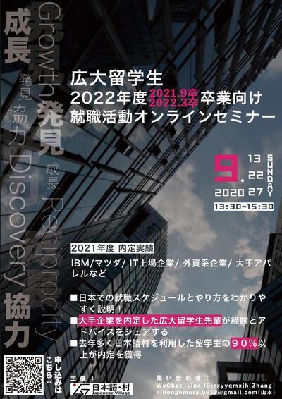 就職活動オンラインセミナー.jpg