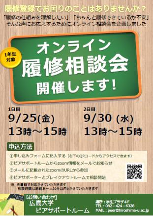 オンライン履修相談会.png