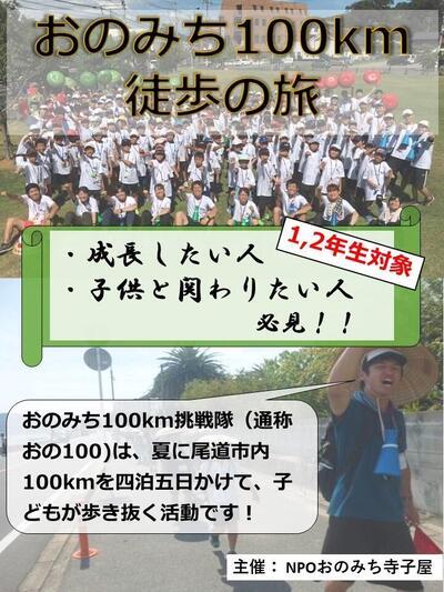 尾道100km.jpg