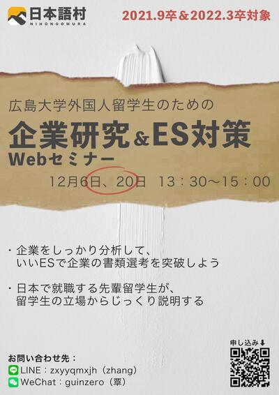 12月企業研究ポスター.jpg