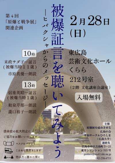 証言会ポスター2021-1.png