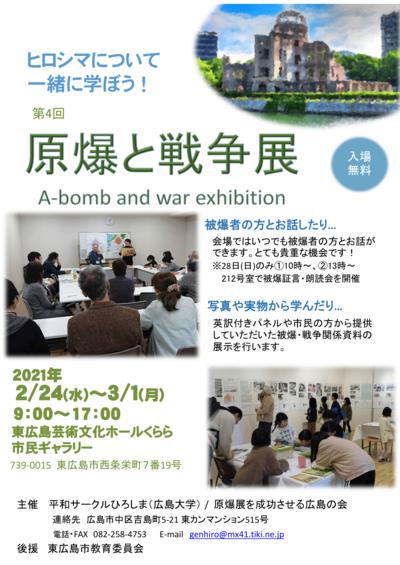 16501_くらら展示会ポスター最終2-1.png