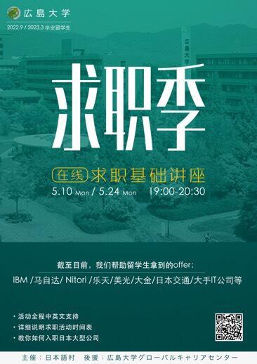 留学生向けセミナー_中国語.jpg