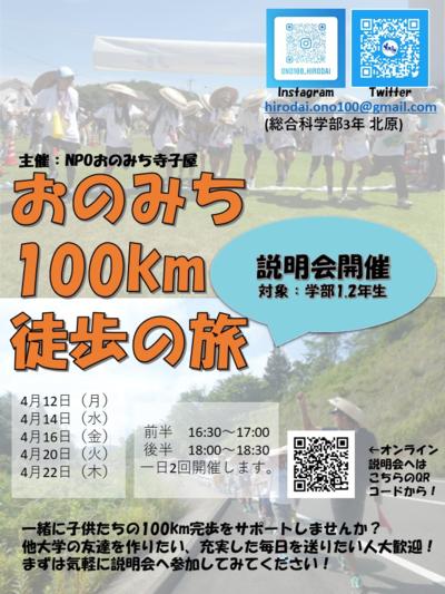 100km歩いてみませんか!?~暑い熱い厚い夏の挑戦をともに~【第19回人間力育成塾(おのみち100km徒歩の旅)】