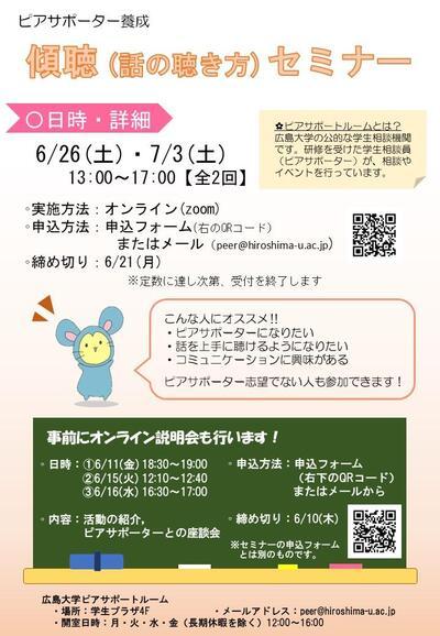 2021zenki_yosei_seminar.jpg