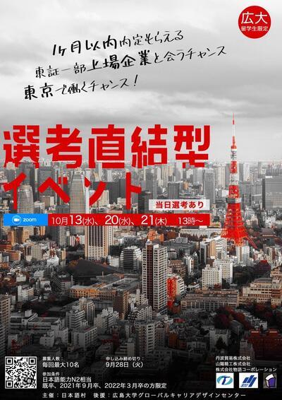 10月、22卒イベント、日本語版.jpg