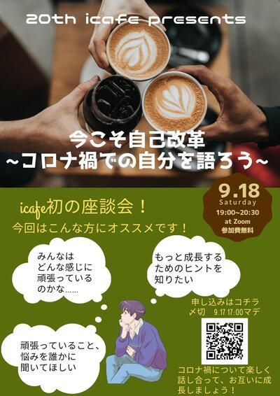 icafe9month.jpg