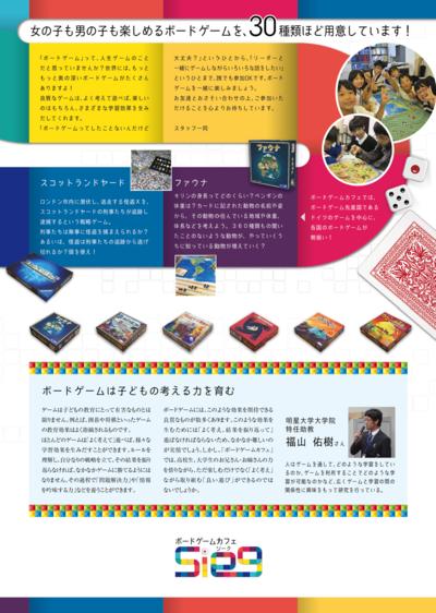 10月31日_ボードゲームカフェ_チラシ裏.png