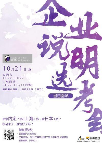 10月21日_22卒留学生イベント.jpg