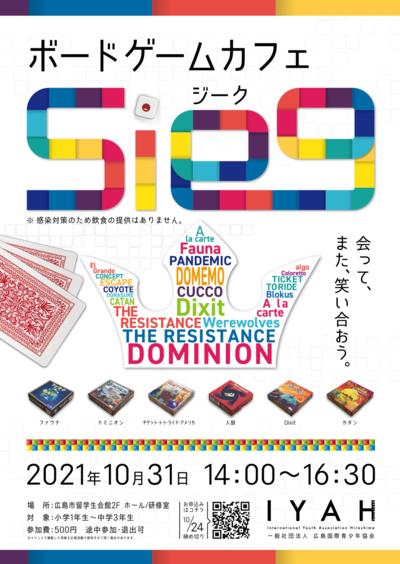 10月31日_ボードゲームカフェ_チラシ表.png