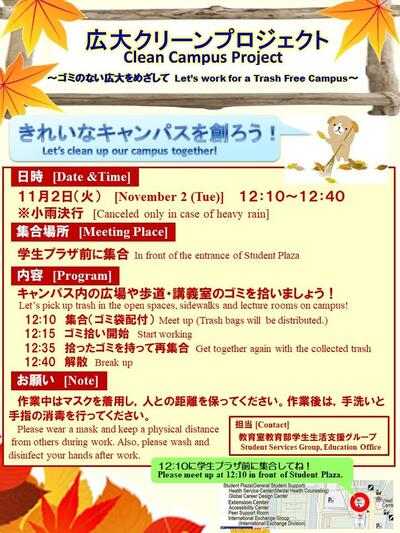 20211102_Clean Campus Project.jpg