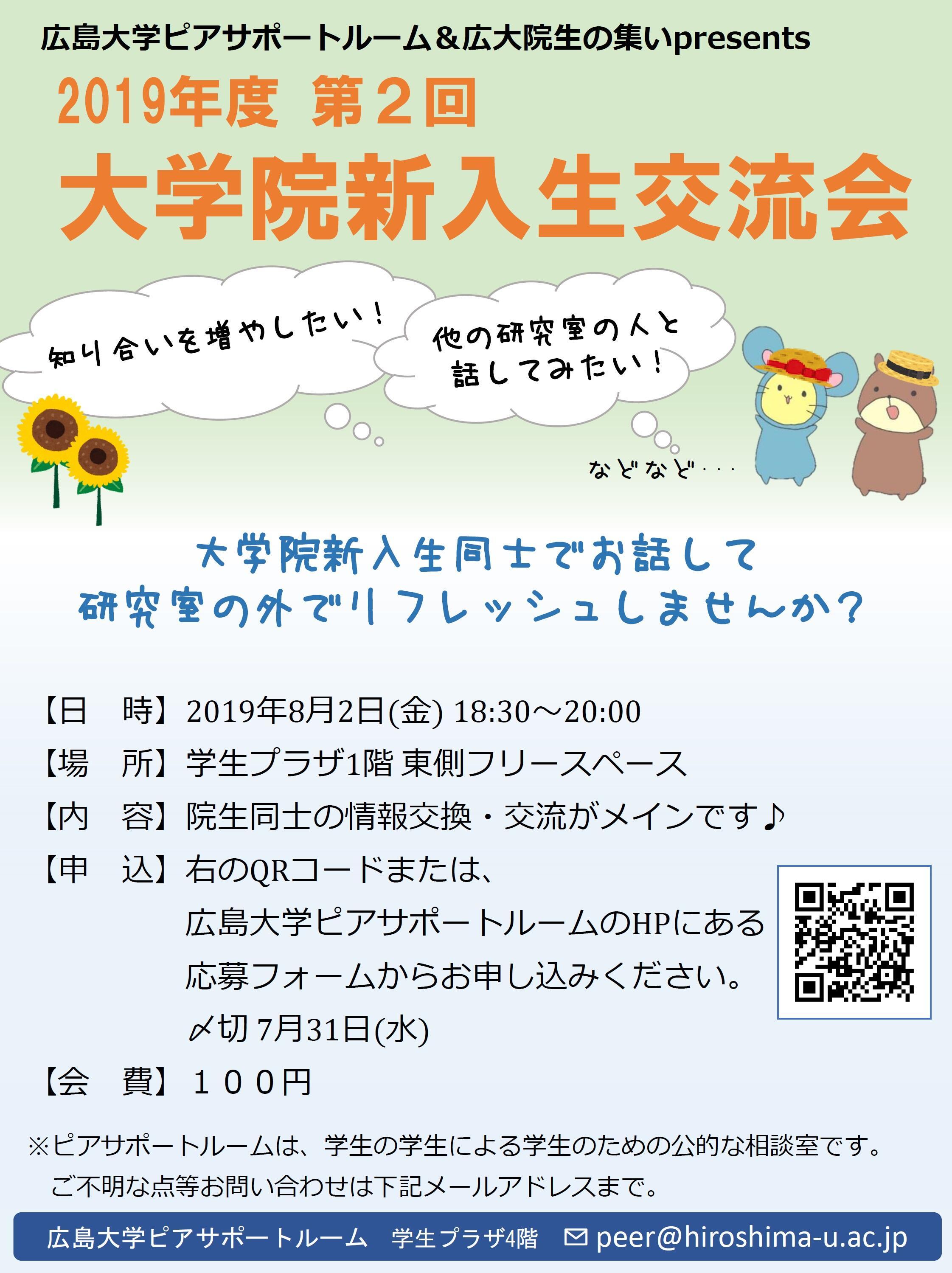 2019年度第2回大学院新入生交流会のお知らせ【広島大学ピアサポートルーム】