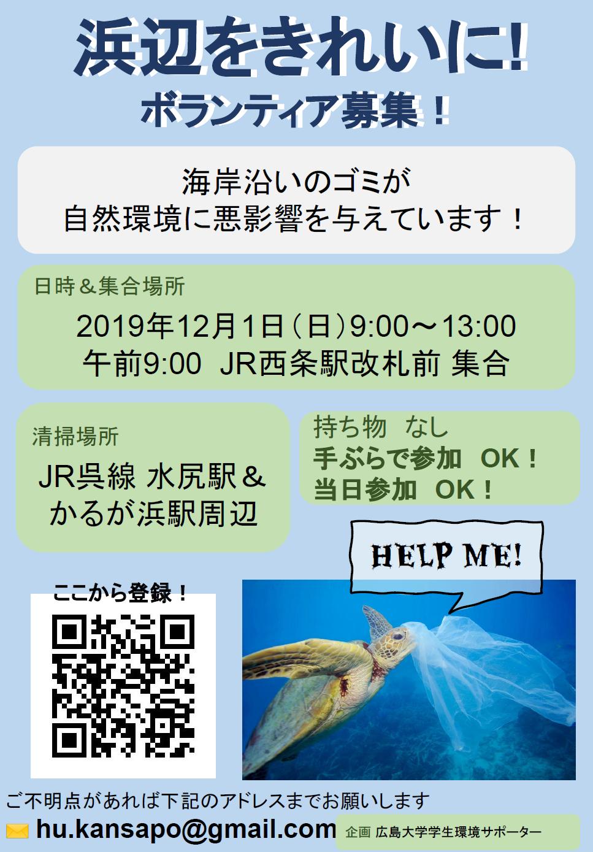 12/1 海岸清掃ボランティア募集! Beach clean up!【学生環境委員会】