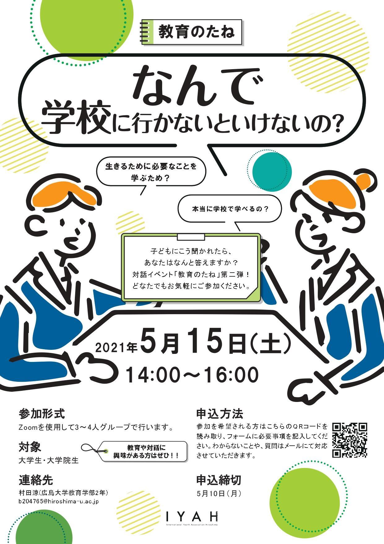【みんなで考えよう】対話イベント「教育のたね」開催!