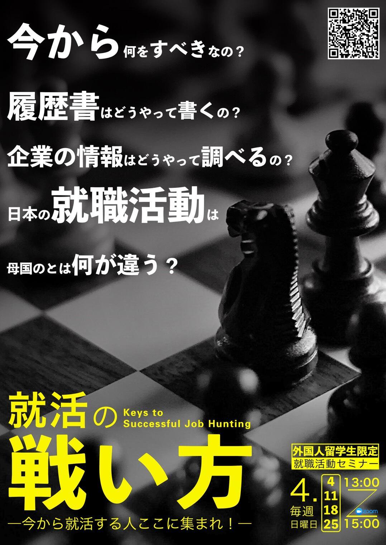 【広大留学生限定!】就活の戦い方