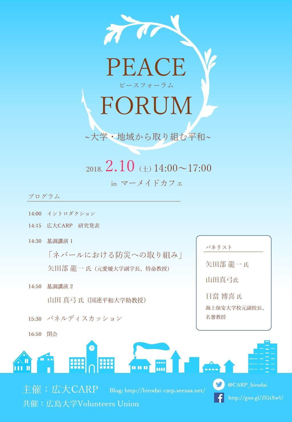 「PEACE FORUMーピースフォーラムー」を開催します!【広大CARP】