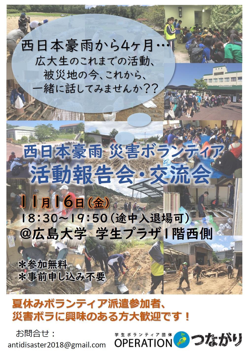 西日本豪雨災害ボランティア活動報告会・交流会【OPERATIONつながり】