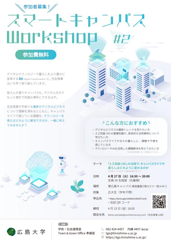【4/27(火) 住友商事×広島大学「第2回スマートキャンパスWorkshop」参加者募集!】