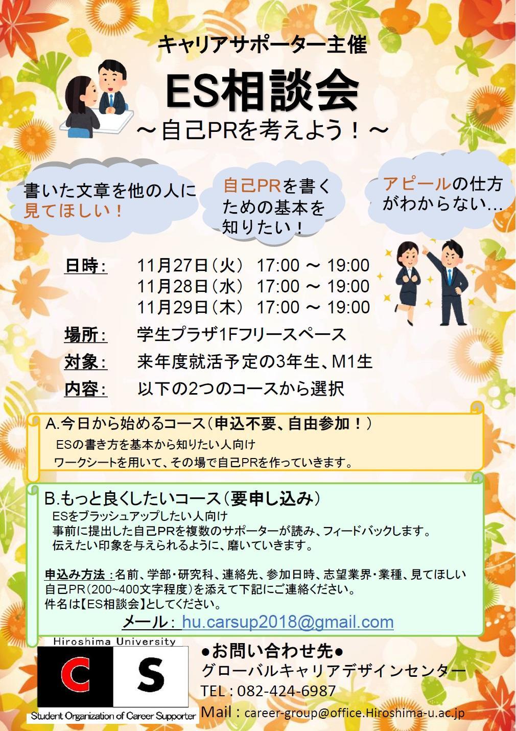 ES(エントリーシート)相談会開催!【キャリアサポーター】