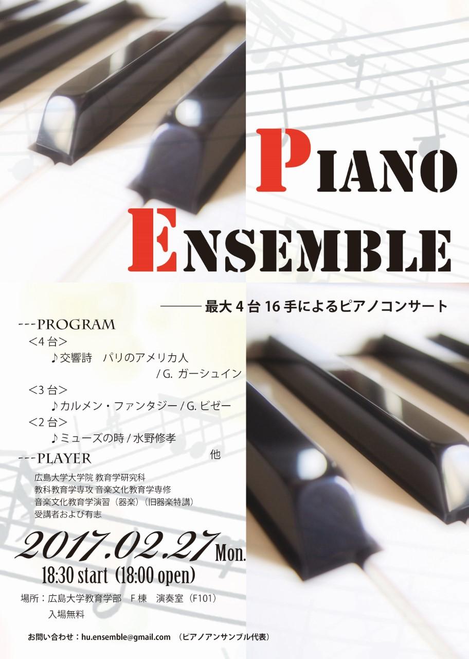最大4台のピアノによる演奏会のお知らせ【ピアノアンサンブル2017 広島大学大学院教育学研究科音楽文化教育学専修 有志によるコンサート】