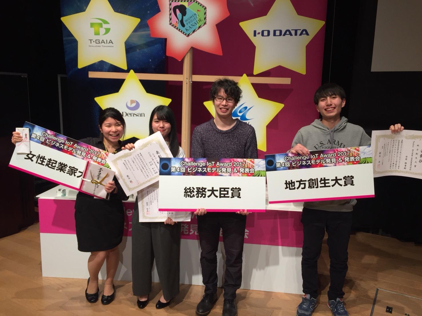 Challenge IoT Award 全国大会 総務大臣賞 受賞【広島大学 起業部 1st Penguin Club 】