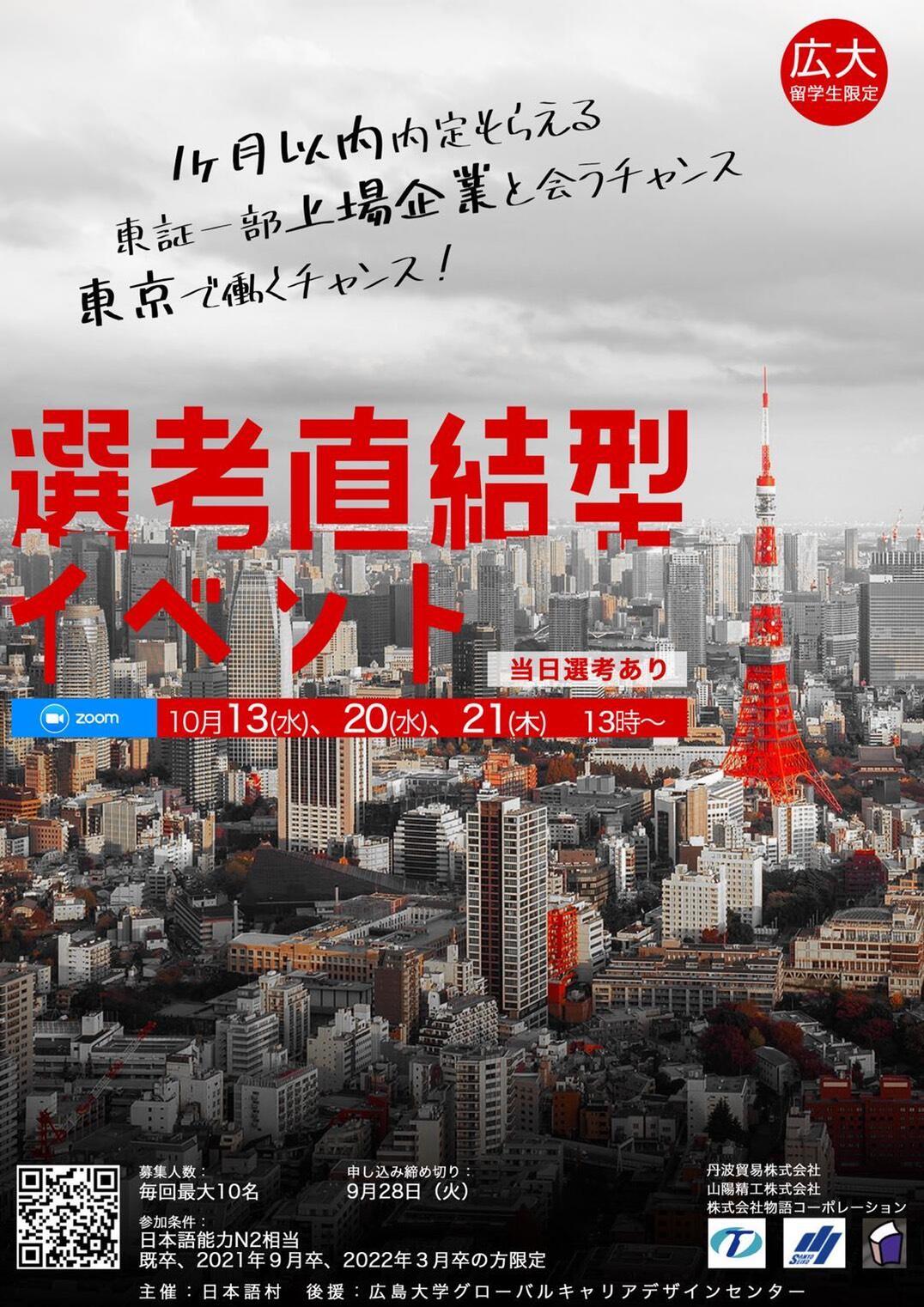(留学生限定)選考直結型 イベント【日本語村】