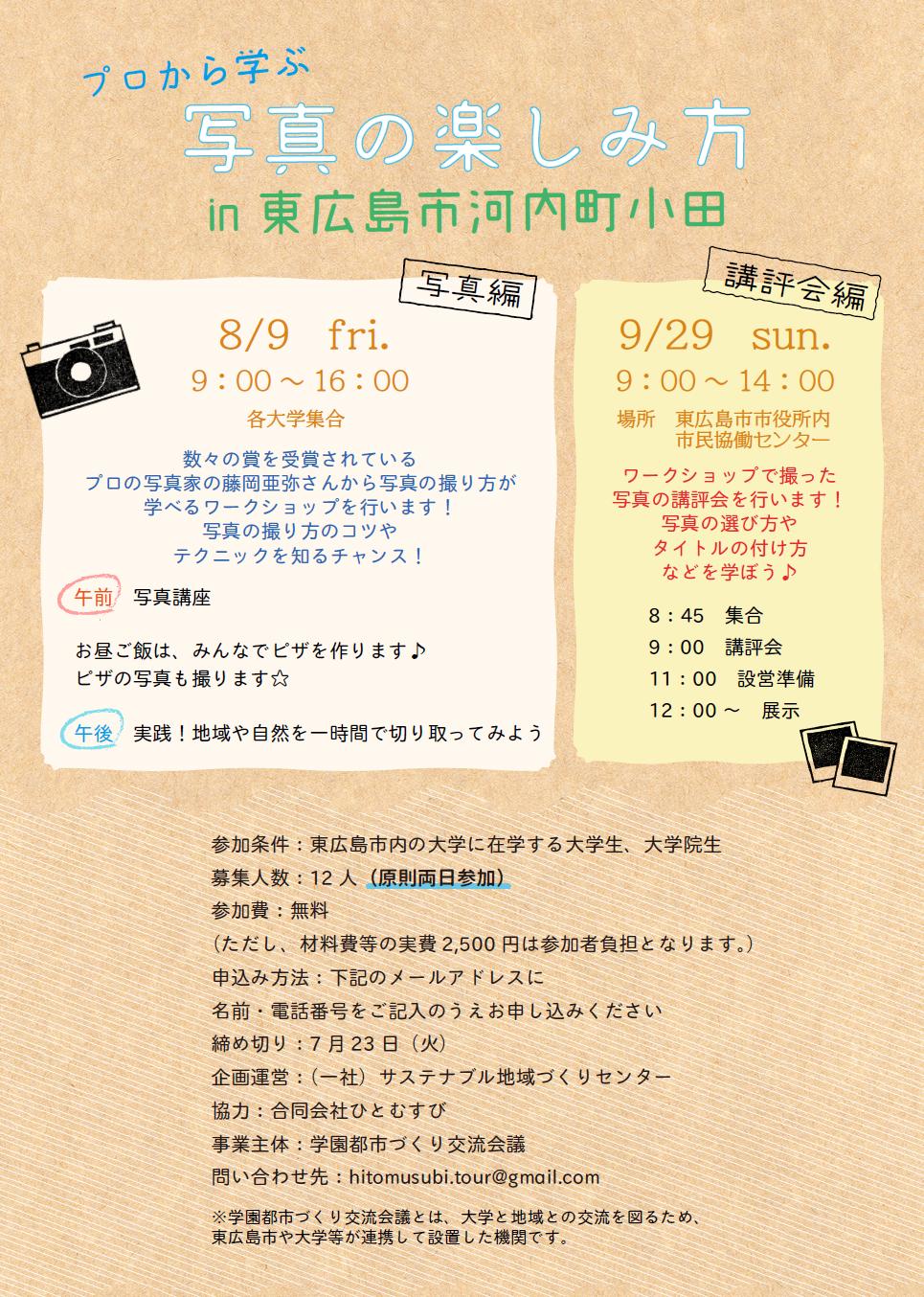 「プロから学ぶ 写真の楽しみ方」講座 参加者募集!!【東広島ひとむすび】