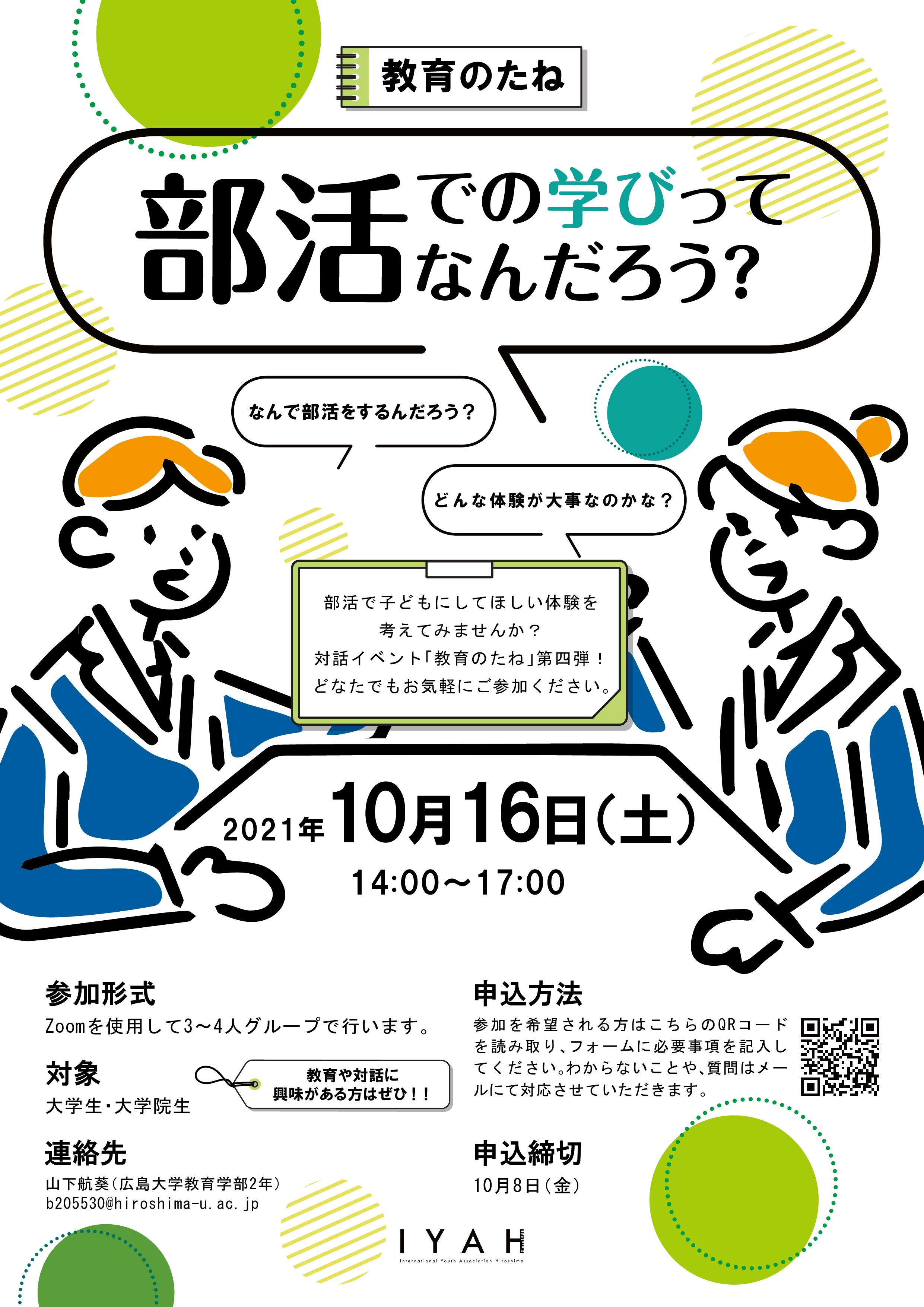 (みんなで考えよう)対話イベント「教育のたね」開催!【IYAH】