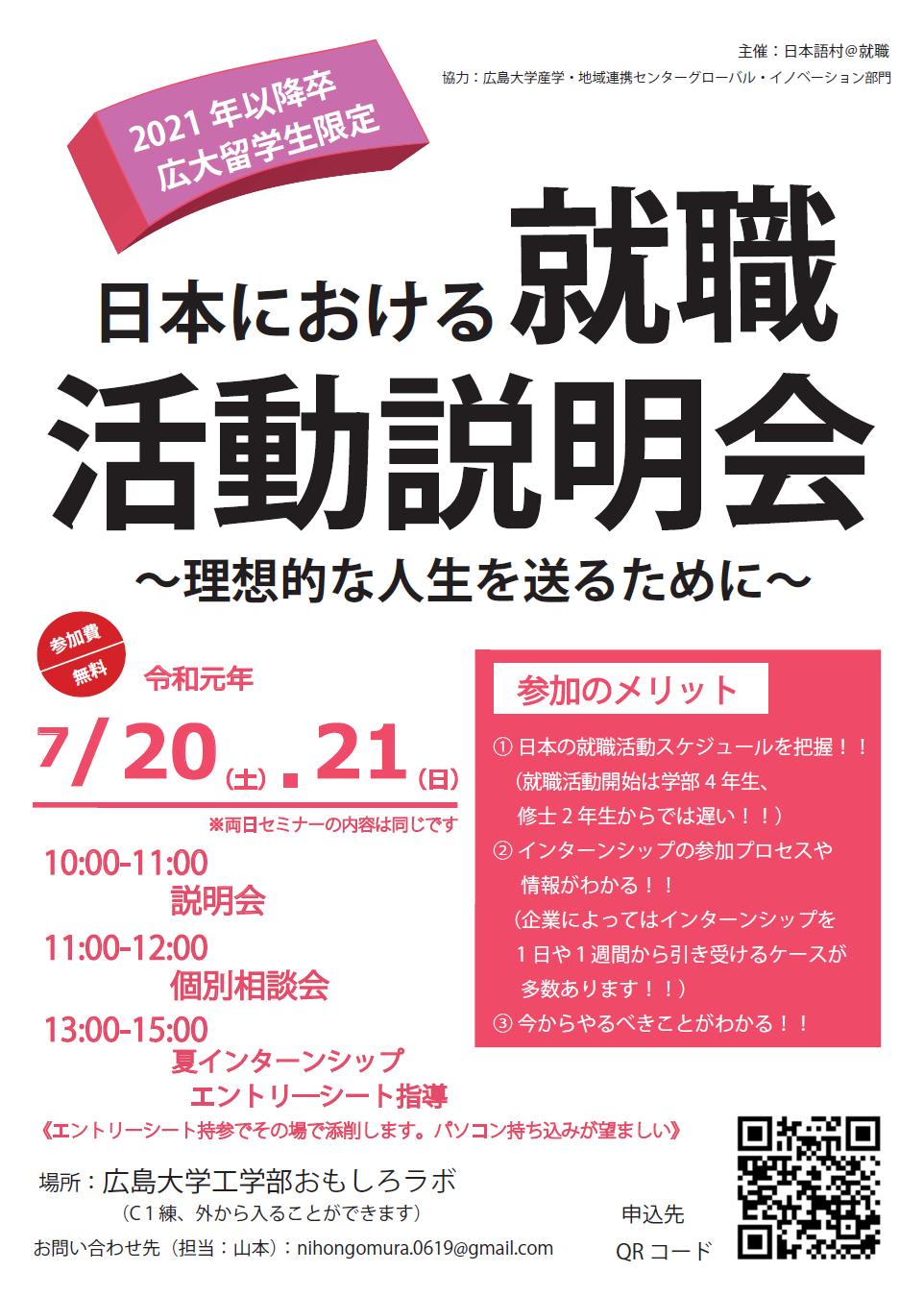 2021年 以降卒 広大留学生限定 日本における就職活動説明会〜理想的な人生を送るために〜【日本語村@就職】