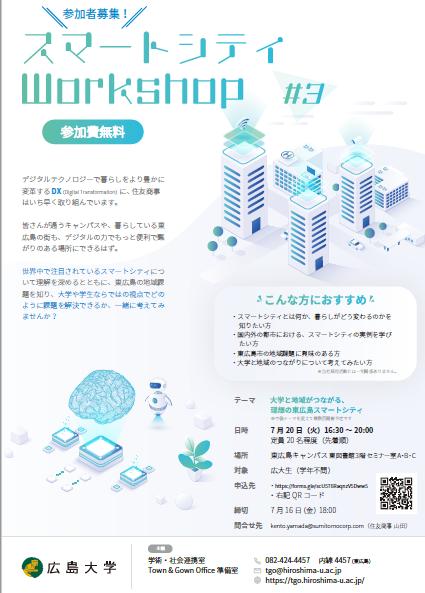 【7/20(火) 住友商事×広島大学「第3回スマートキャンパスWorkshop」参加者募集!】