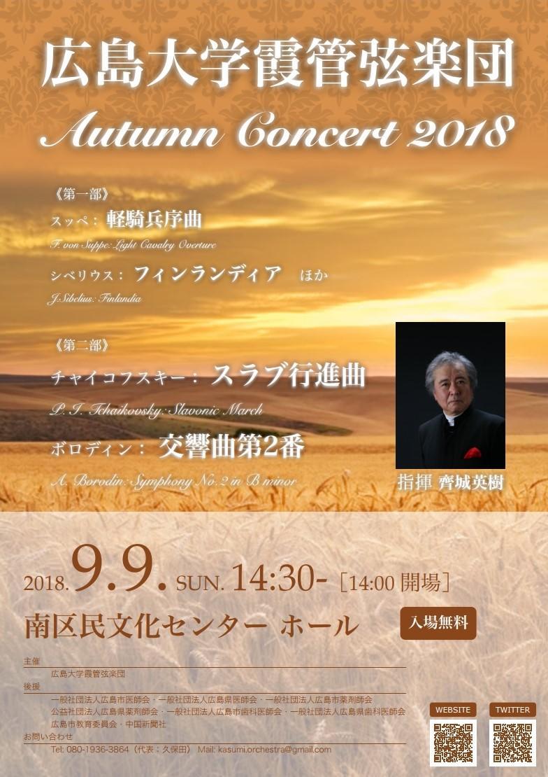 広島大学霞管弦楽団 Autumn Concert 2018【広島大学霞管弦楽団】