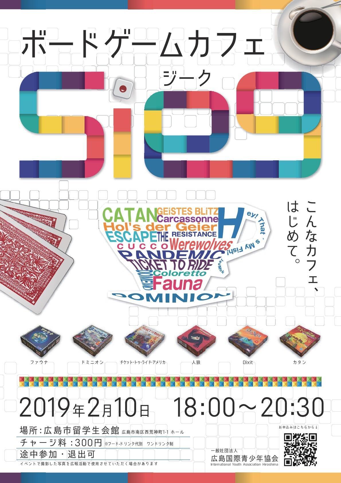 ボードゲームカフェ「ジーク」Open!【IYAH〜サマースクール実行委員会〜】