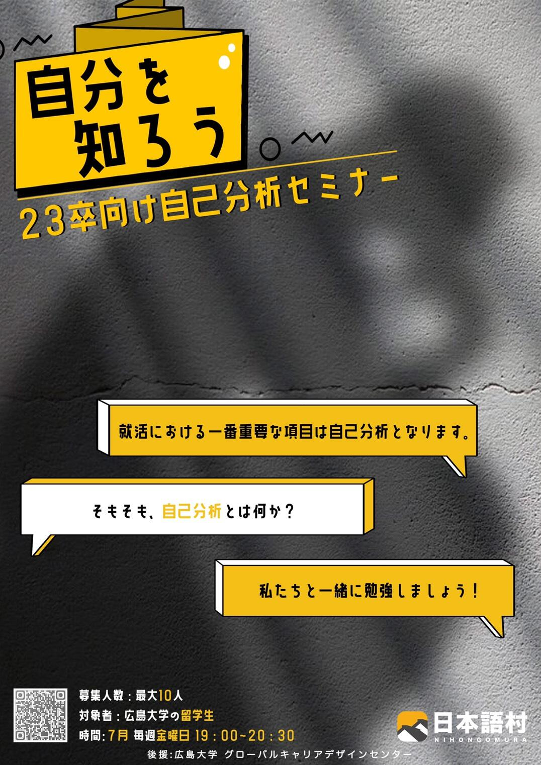 広大留学生限定!自己分析セミナー【日本語村】