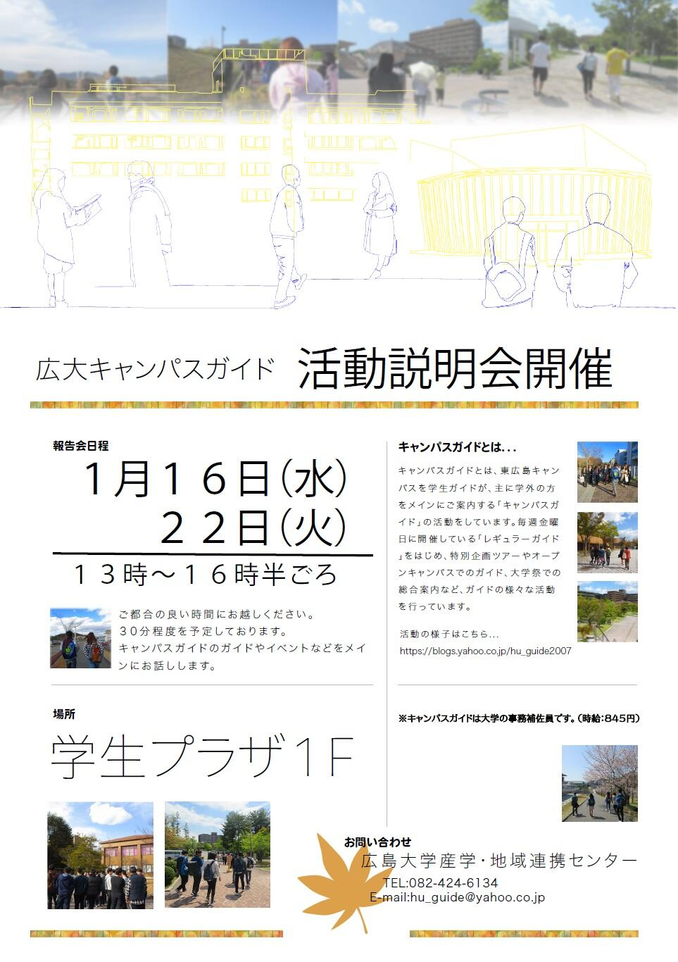 キャンパスガイド活動説明会を開催します!【広島大学キャンパスガイド】