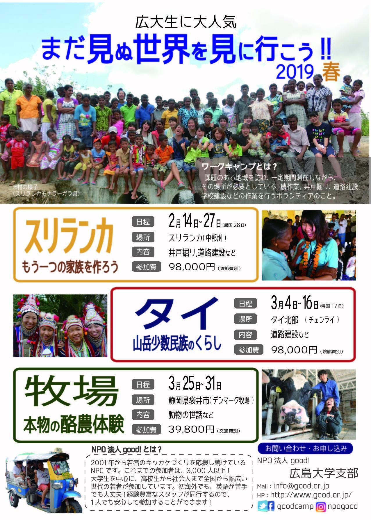 グッド2019春ワークキャンプ参加者募集【NPO法人グッド広大支部】