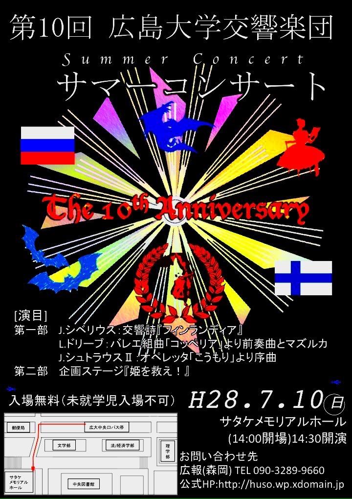 第10回サマーコンサート開催!【広島大学交響楽団】