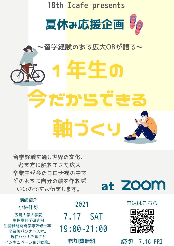 夏休み応援企画‼【Icafe】